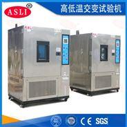 高低温试验箱艾思荔,电位器交变湿热试验机