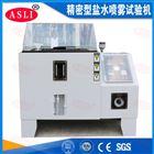 盐水实验箱 标准型高低温试验箱