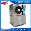 PCT高压老化试验机 便宜的多少9-22