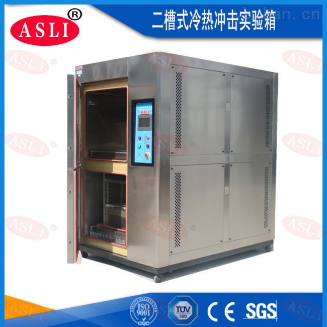 实验室冷热冲击试验箱