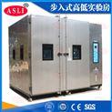 步入式高低温试验箱厂家价格