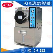 衡水PCT非飽和型高壓加速壽命試驗機的保養