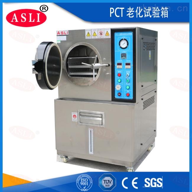 鞍山PCT高压老化试验箱 小型高温高湿蒸煮仪高加速寿命试验设备_艾思荔仪器