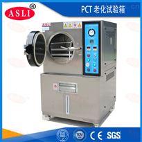 赣州PCT高压灭菌箱 pct高压高温蒸汽压力锅_提供操作工艺指导