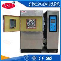 LED冷热冲击试验箱 高低温交变湿热试验箱选艾思荔