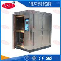 三箱式冷热冲击试验机的产品优势 湖北恒温恒湿试验箱