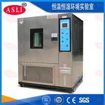 低温恒温恒湿试验机用途