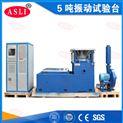 三综合振动试验机+振动试验机价格+模拟运输振动试验机