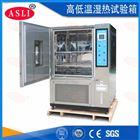 振动高低温湿热试验箱