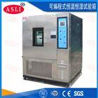 铝合金材料恒定湿热测试机规格 铝合金材料恒定湿热测试机参数艾思荔