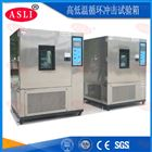 高低温老化试验箱换算方法
