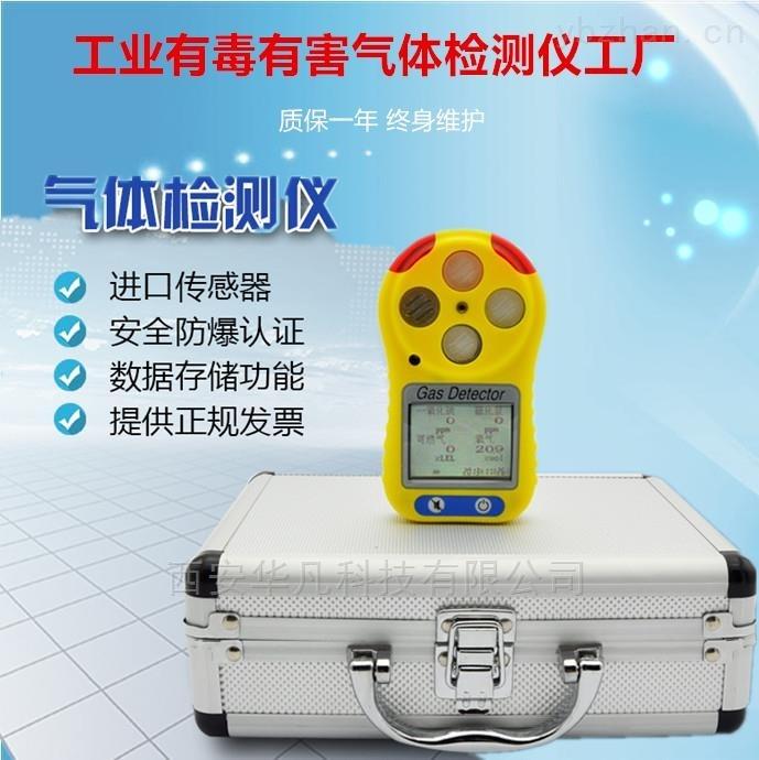 HFP-0401-西安華凡便攜式氣體檢測儀四合一氣體報警器
