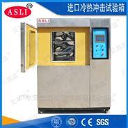 高低溫|冷熱沖擊試驗箱