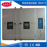 步入式恒温恒湿试验箱 空气调节系统