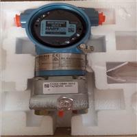 3051P高溫防腐壓力變送器