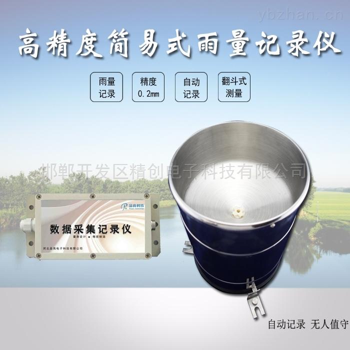 PG-210-無線雨量記錄儀水文監測用電池供電