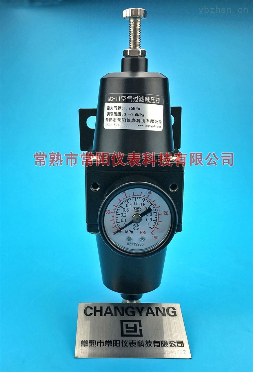 MC-II系列空气过滤减压器,常阳空气过滤减压阀