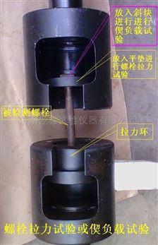 高强螺栓试验夹具产品介绍