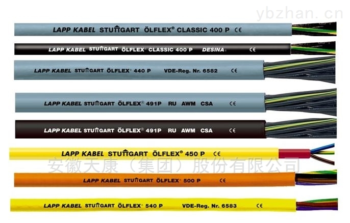 VDE 标准YY控制电缆