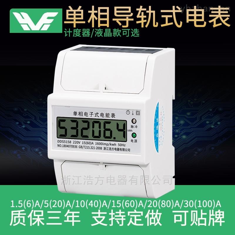 家用单相电表220V家用导轨电表