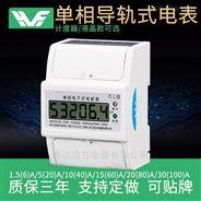家用單相電表220V家用導軌電表