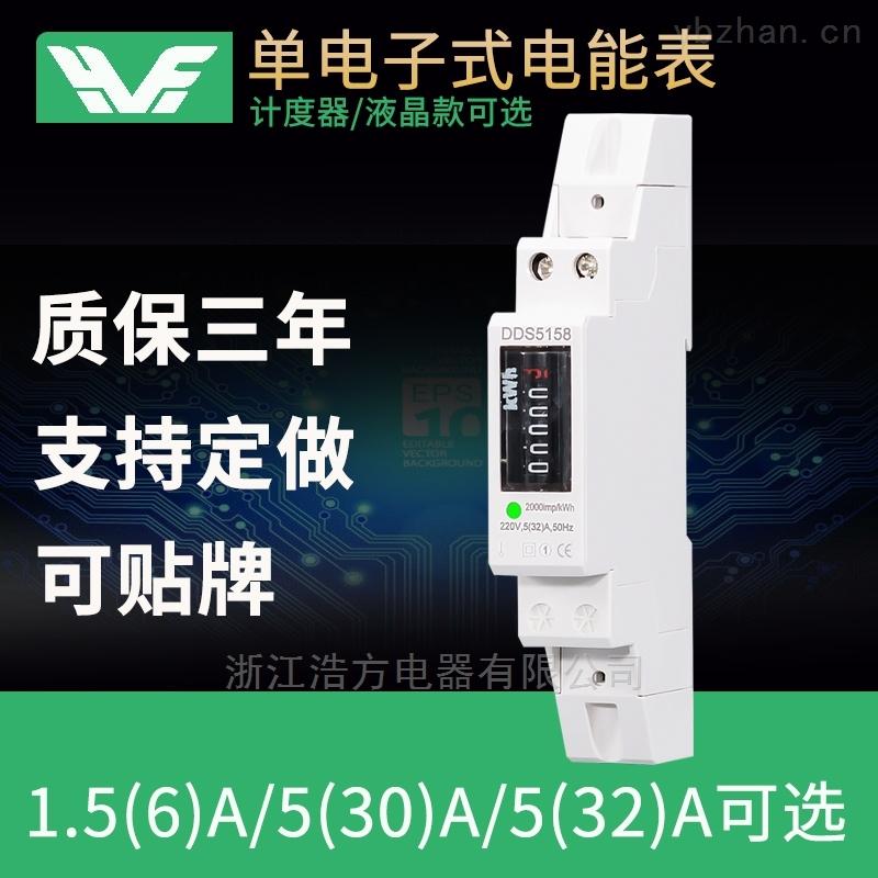 220V导轨电表家用小型电表