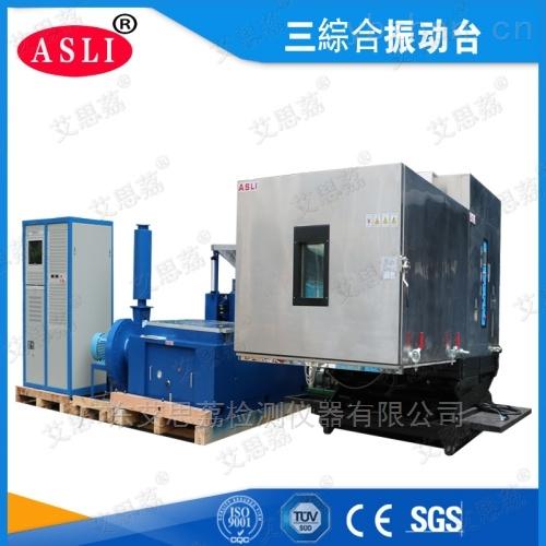 电工产品三综合试验箱