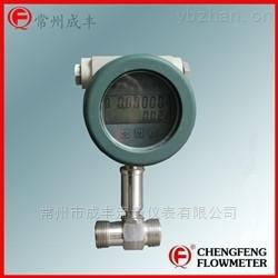 成丰LWGY-液体涡轮流量计测液体气体