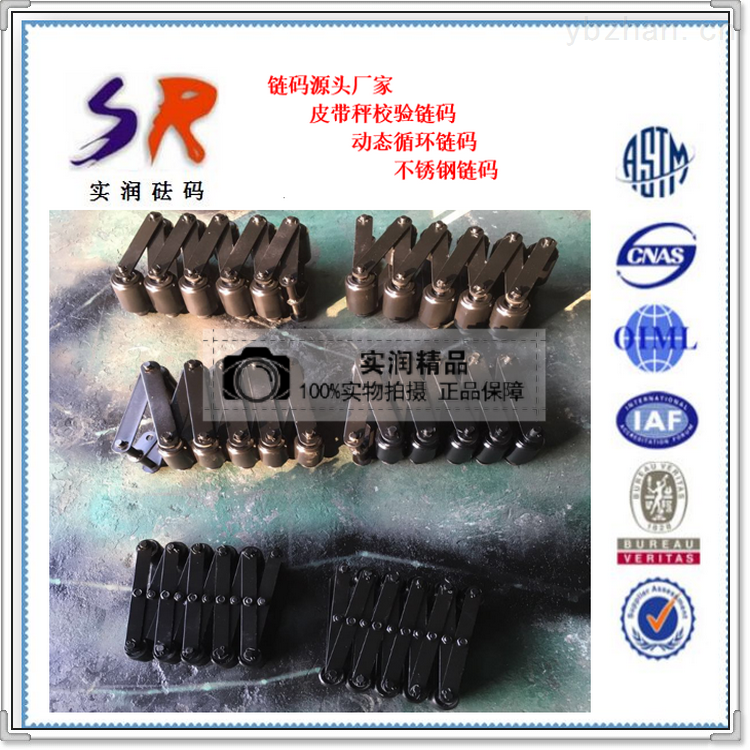 濟南循環鏈碼 10kg皮帶秤鏈碼廠家批發
