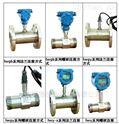 小口徑智能型液體渦輪流量計