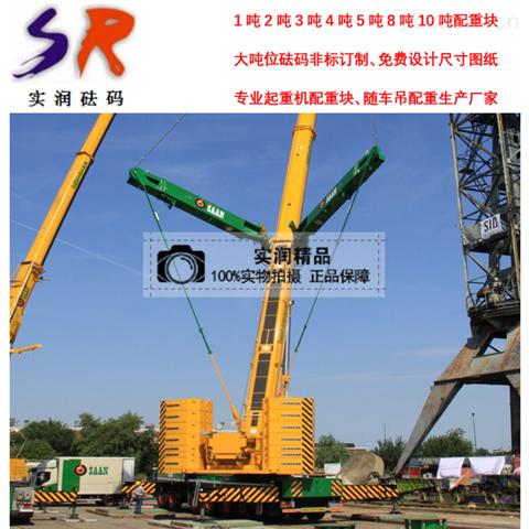杭州5吨砝码 起重机配重
