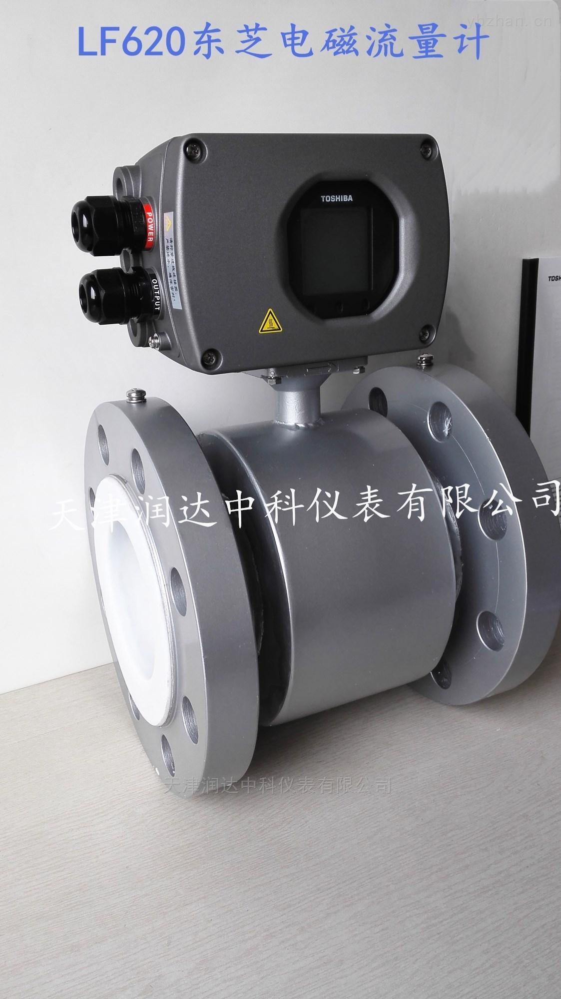 日本東芝電磁流量計LF620/LF622