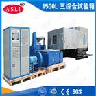 1500L三综合试验箱