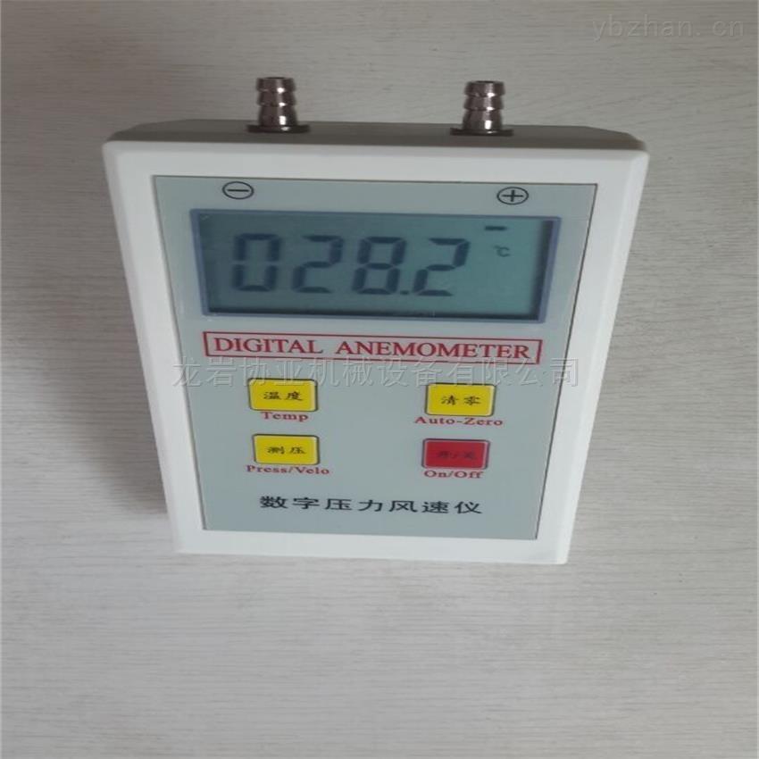 XY-1000数字微压计 皮托管风速风压仪