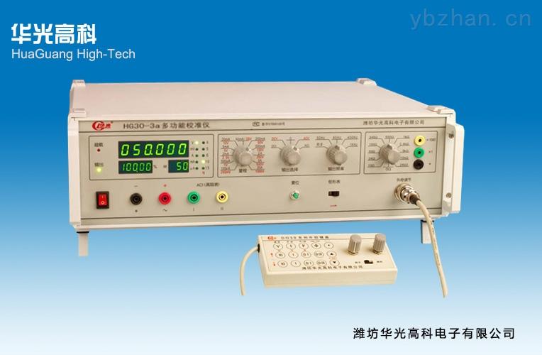 数字式多功能校准仪HG30-3a
