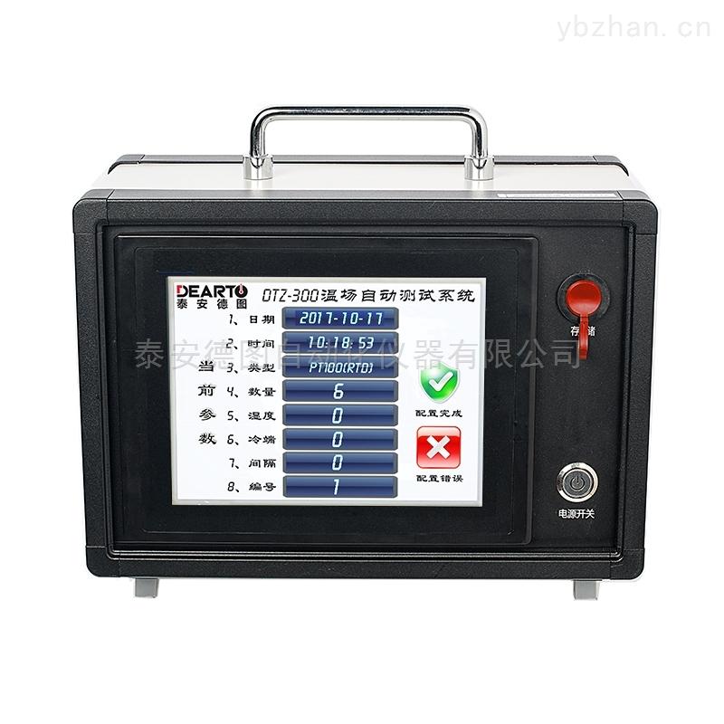 DTZ-300系列便携式恒温恒湿箱温场测试设备 温湿度巡检仪