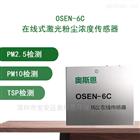 OSEN-6C广州厂家直销扬尘在线传感器