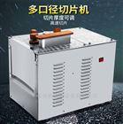 HK-268广州天麻切药机,超薄当归切片机直供