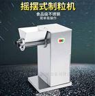 ZL-600全自动制粒机,新型摇摆式制粒设备直供价