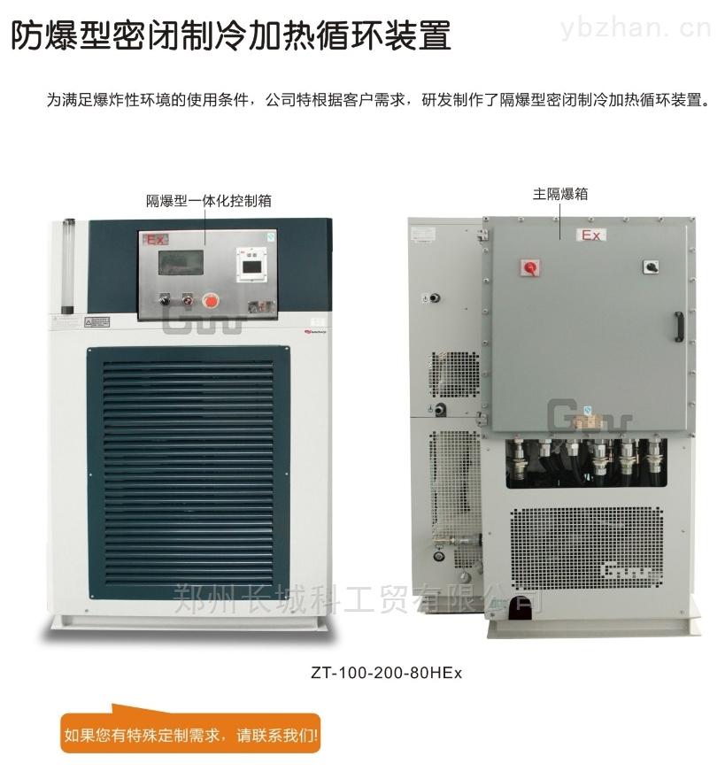 不銹鋼反應釜配套防爆密閉制冷加熱一體機