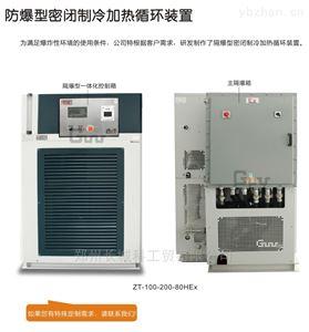 和500L反应釜配套使用密闭制冷加热循环装置