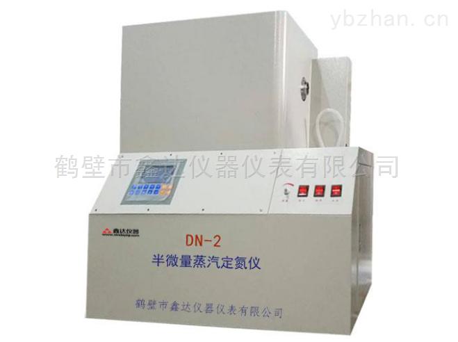 DN-2-煤炭设备煤炭含氮量测定仪半微量蒸汽定氮仪