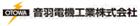 OTOWADENKI 音羽電機工業電源回路保護器