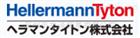 HELLERMANNTYTON海爾曼太通線束軟管