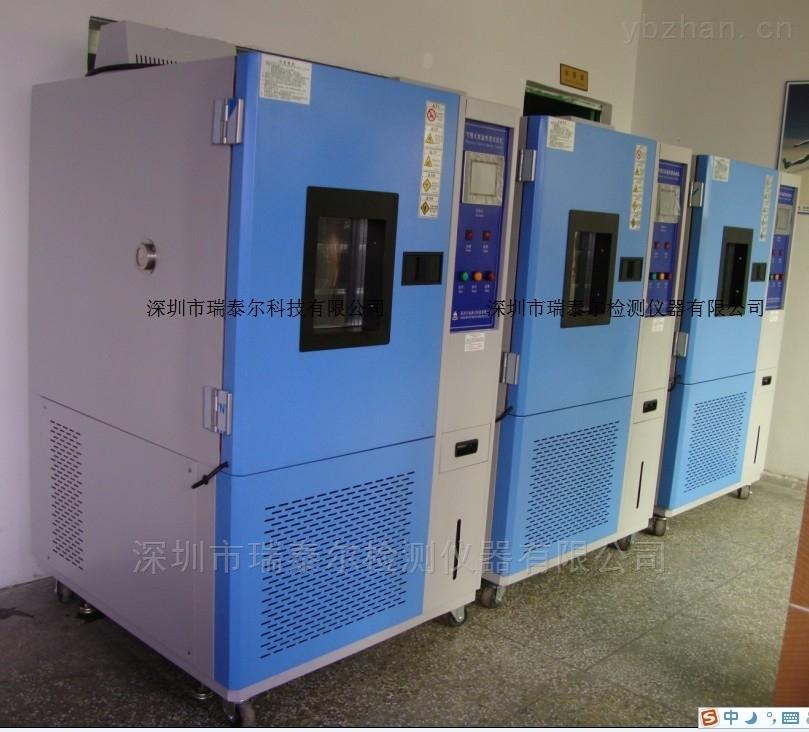 RTE-GDW150-高低温试验箱深圳厂家