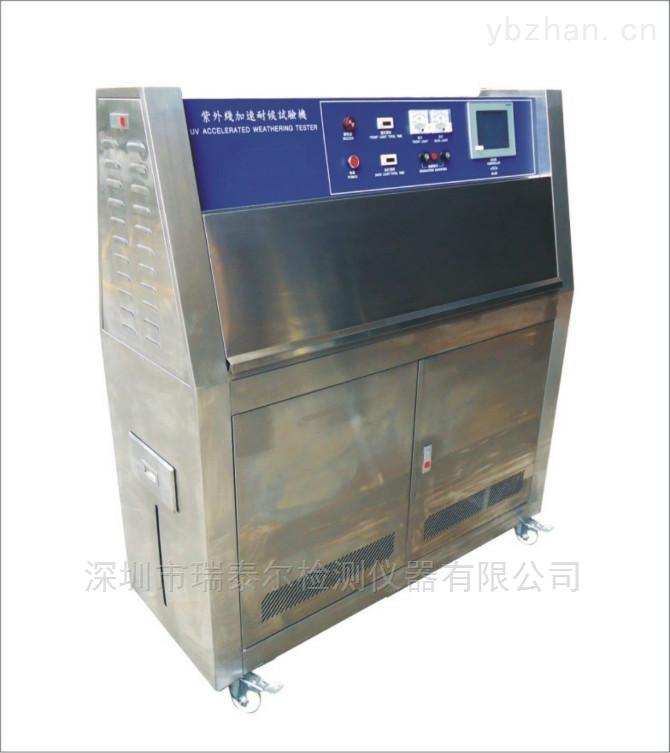 RTE-QUV瑞泰尔紫外线老化试验箱