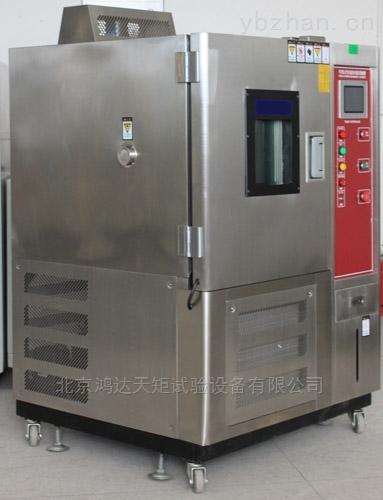 供應高低溫交變濕熱試驗箱