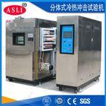 电池隔膜材料冷热冲击箱