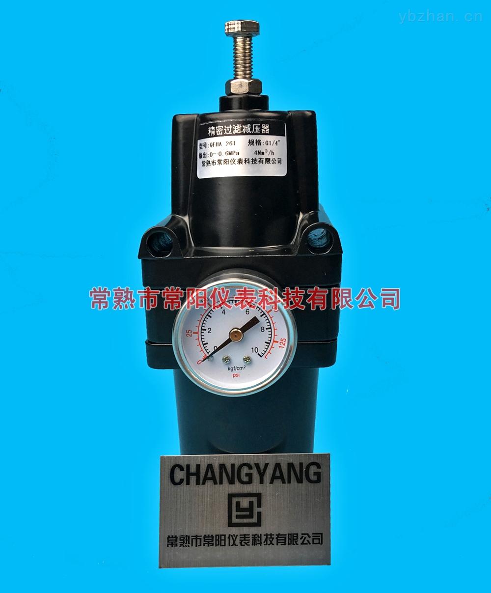 精密空氣過濾減壓器,QFHA精密過濾調壓閥