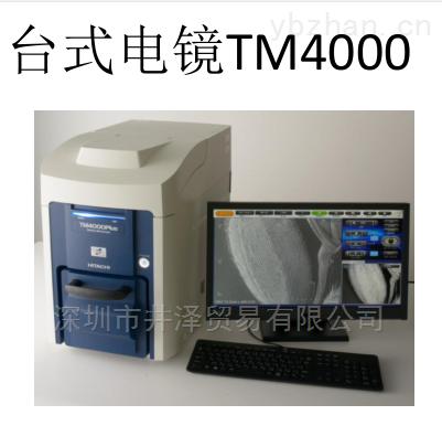 TM4000-原廠正品日本hitachi日立臺式電鏡